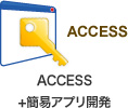 ACCESS + 簡易アプリ開発