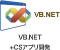 VB.NET + CSアプリ開発