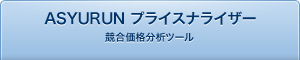 ASYURUN アシュラン プライスアナライザー 競合価格分析ツール