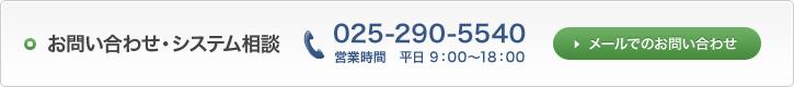 お問い合わせ・システム相談 025-290-5540 営業時間 平日9:00~18:00