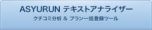 ASYURUN アシュラン テキストアナライザー クチコミ分析&プラン一括登録ツール